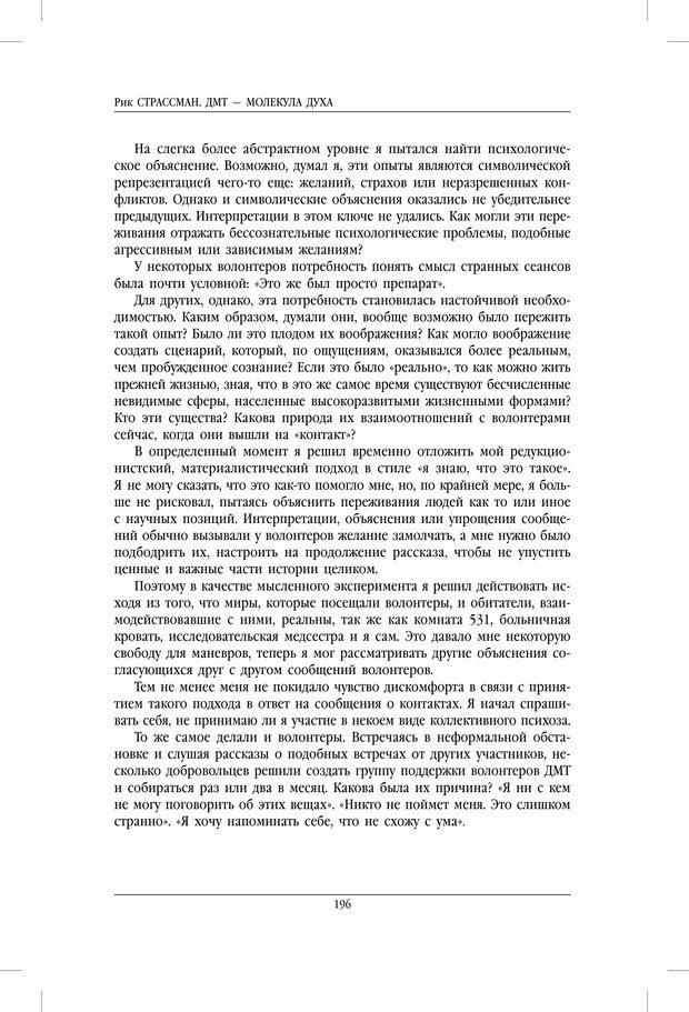 PDF. ДМТ - молекула духа. Революционное медицинское исследование околосмертного и мистического опыта. Страссман Р. Страница 191. Читать онлайн