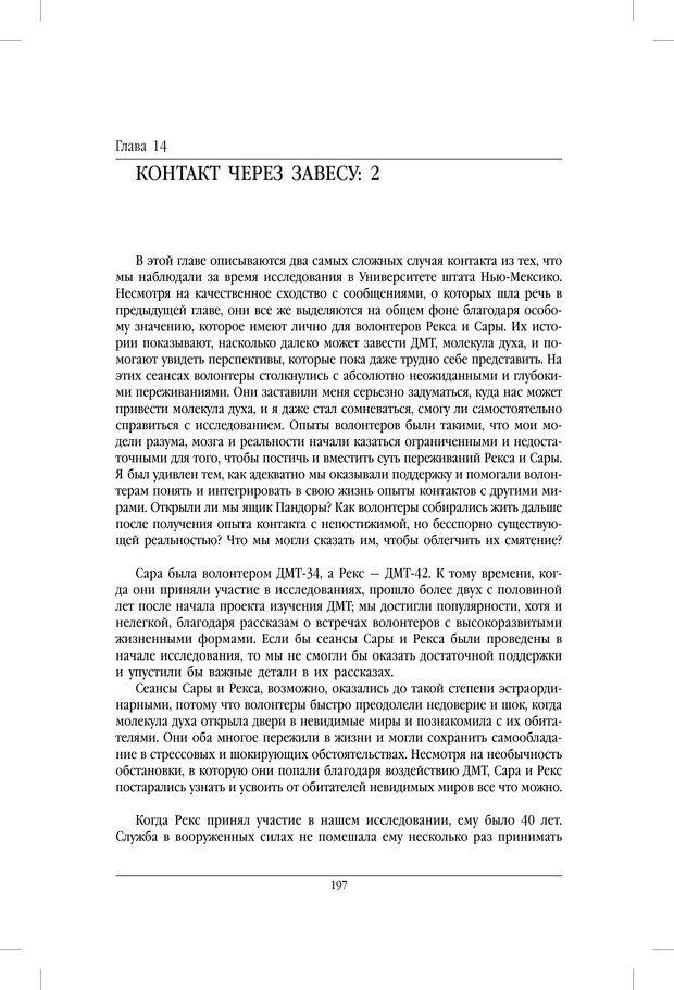 PDF. ДМТ - молекула духа. Революционное медицинское исследование околосмертного и мистического опыта. Страссман Р. Страница 192. Читать онлайн