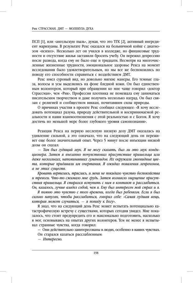 PDF. ДМТ - молекула духа. Революционное медицинское исследование околосмертного и мистического опыта. Страссман Р. Страница 193. Читать онлайн