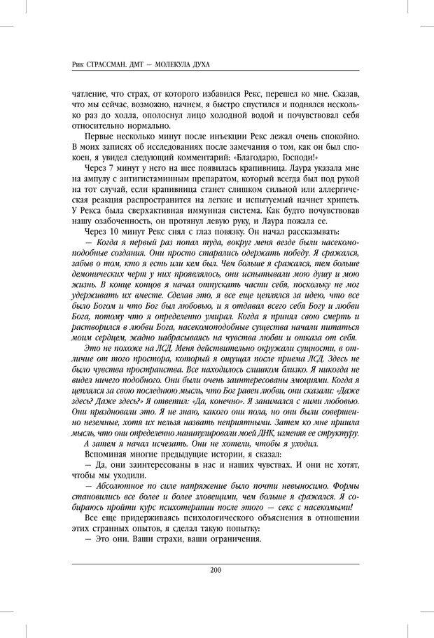PDF. ДМТ - молекула духа. Революционное медицинское исследование околосмертного и мистического опыта. Страссман Р. Страница 195. Читать онлайн