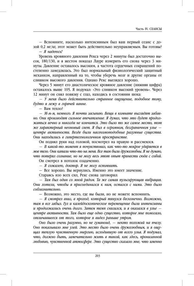 PDF. ДМТ - молекула духа. Революционное медицинское исследование околосмертного и мистического опыта. Страссман Р. Страница 198. Читать онлайн