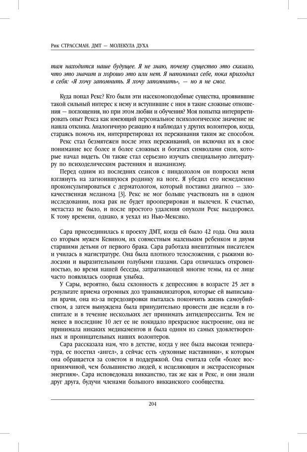 PDF. ДМТ - молекула духа. Революционное медицинское исследование околосмертного и мистического опыта. Страссман Р. Страница 199. Читать онлайн