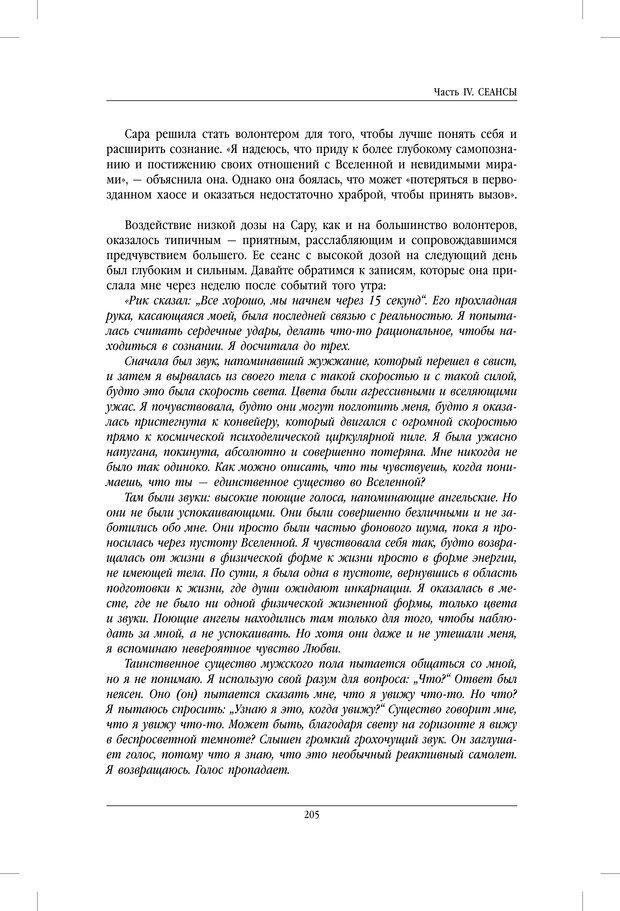 PDF. ДМТ - молекула духа. Революционное медицинское исследование околосмертного и мистического опыта. Страссман Р. Страница 200. Читать онлайн
