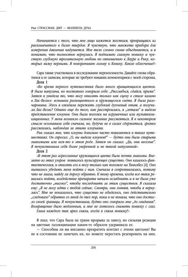 PDF. ДМТ - молекула духа. Революционное медицинское исследование околосмертного и мистического опыта. Страссман Р. Страница 201. Читать онлайн