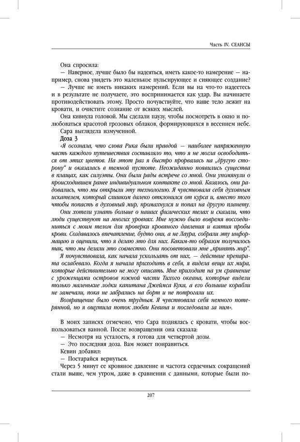 PDF. ДМТ - молекула духа. Революционное медицинское исследование околосмертного и мистического опыта. Страссман Р. Страница 202. Читать онлайн
