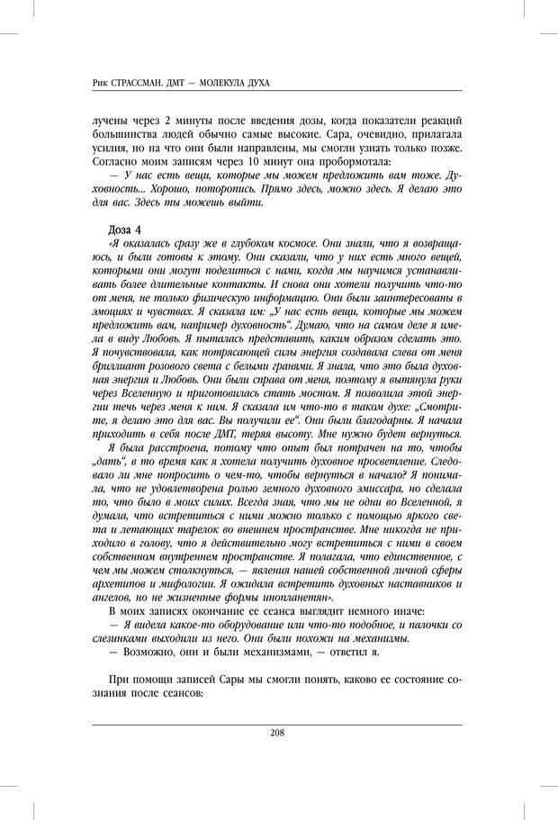 PDF. ДМТ - молекула духа. Революционное медицинское исследование околосмертного и мистического опыта. Страссман Р. Страница 203. Читать онлайн