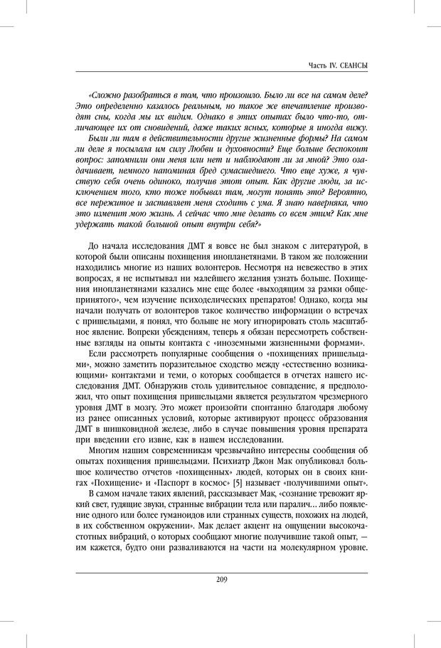 PDF. ДМТ - молекула духа. Революционное медицинское исследование околосмертного и мистического опыта. Страссман Р. Страница 204. Читать онлайн