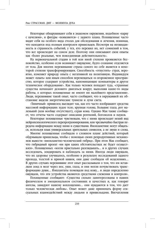 PDF. ДМТ - молекула духа. Революционное медицинское исследование околосмертного и мистического опыта. Страссман Р. Страница 205. Читать онлайн