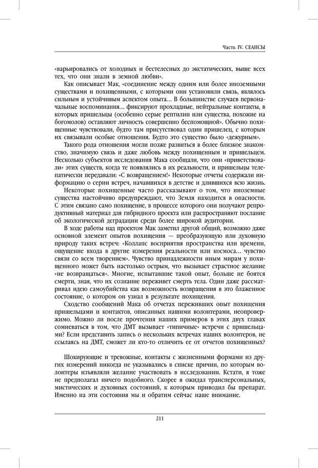 PDF. ДМТ - молекула духа. Революционное медицинское исследование околосмертного и мистического опыта. Страссман Р. Страница 206. Читать онлайн