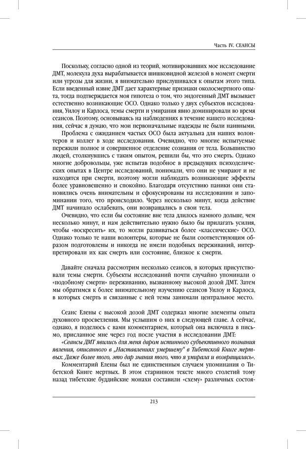 PDF. ДМТ - молекула духа. Революционное медицинское исследование околосмертного и мистического опыта. Страссман Р. Страница 208. Читать онлайн