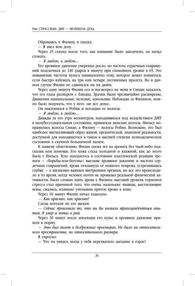 PDF. ДМТ - молекула духа. Революционное медицинское исследование околосмертного и мистического опыта. Страссман Р. Страница 21. Читать онлайн
