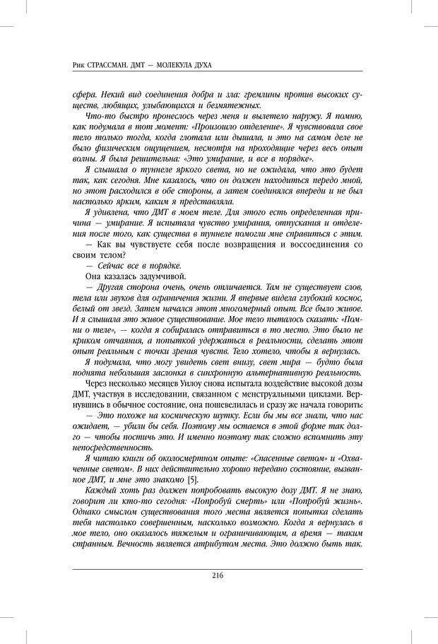 PDF. ДМТ - молекула духа. Революционное медицинское исследование околосмертного и мистического опыта. Страссман Р. Страница 211. Читать онлайн
