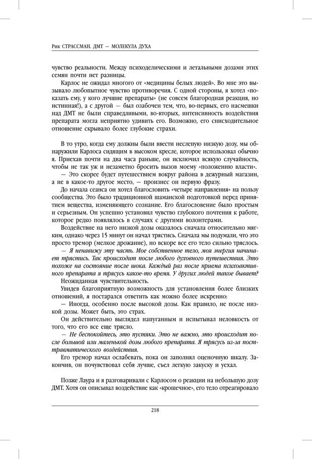 PDF. ДМТ - молекула духа. Революционное медицинское исследование околосмертного и мистического опыта. Страссман Р. Страница 213. Читать онлайн