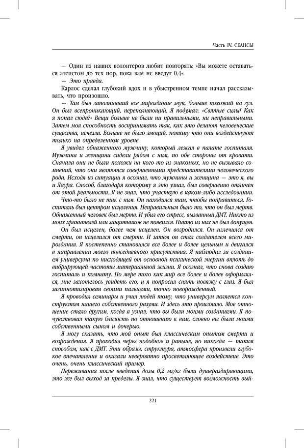 PDF. ДМТ - молекула духа. Революционное медицинское исследование околосмертного и мистического опыта. Страссман Р. Страница 216. Читать онлайн