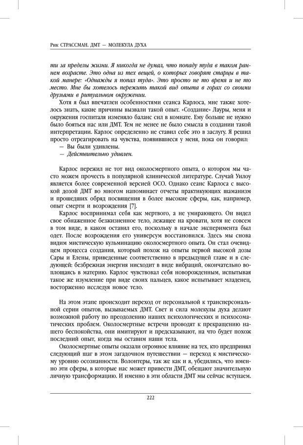 PDF. ДМТ - молекула духа. Революционное медицинское исследование околосмертного и мистического опыта. Страссман Р. Страница 217. Читать онлайн