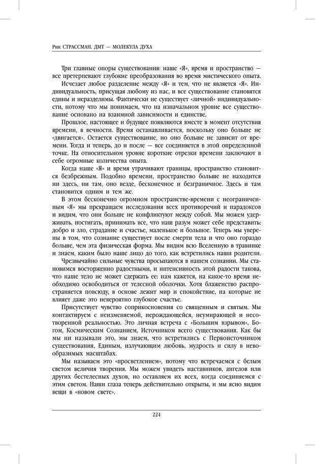 PDF. ДМТ - молекула духа. Революционное медицинское исследование околосмертного и мистического опыта. Страссман Р. Страница 219. Читать онлайн