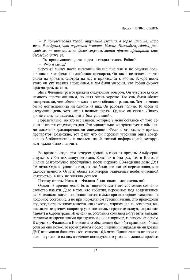 PDF. ДМТ - молекула духа. Революционное медицинское исследование околосмертного и мистического опыта. Страссман Р. Страница 22. Читать онлайн