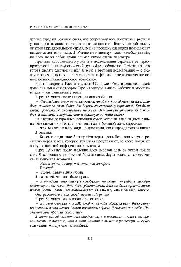 PDF. ДМТ - молекула духа. Революционное медицинское исследование околосмертного и мистического опыта. Страссман Р. Страница 221. Читать онлайн
