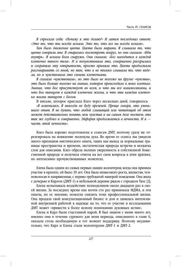 PDF. ДМТ - молекула духа. Революционное медицинское исследование околосмертного и мистического опыта. Страссман Р. Страница 222. Читать онлайн