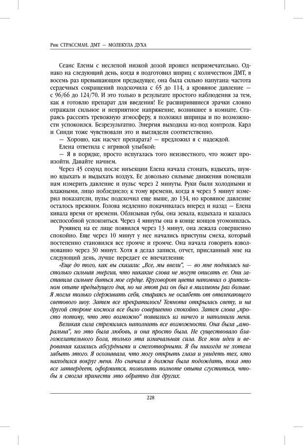 PDF. ДМТ - молекула духа. Революционное медицинское исследование околосмертного и мистического опыта. Страссман Р. Страница 223. Читать онлайн