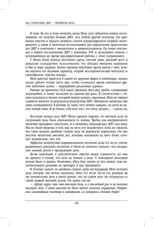 PDF. ДМТ - молекула духа. Революционное медицинское исследование околосмертного и мистического опыта. Страссман Р. Страница 225. Читать онлайн