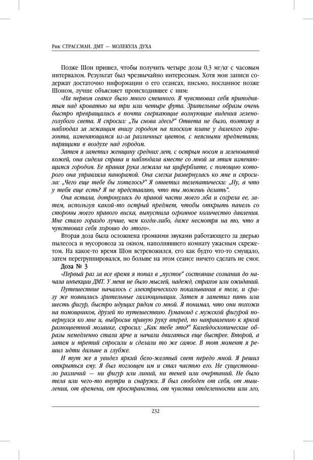 PDF. ДМТ - молекула духа. Революционное медицинское исследование околосмертного и мистического опыта. Страссман Р. Страница 227. Читать онлайн