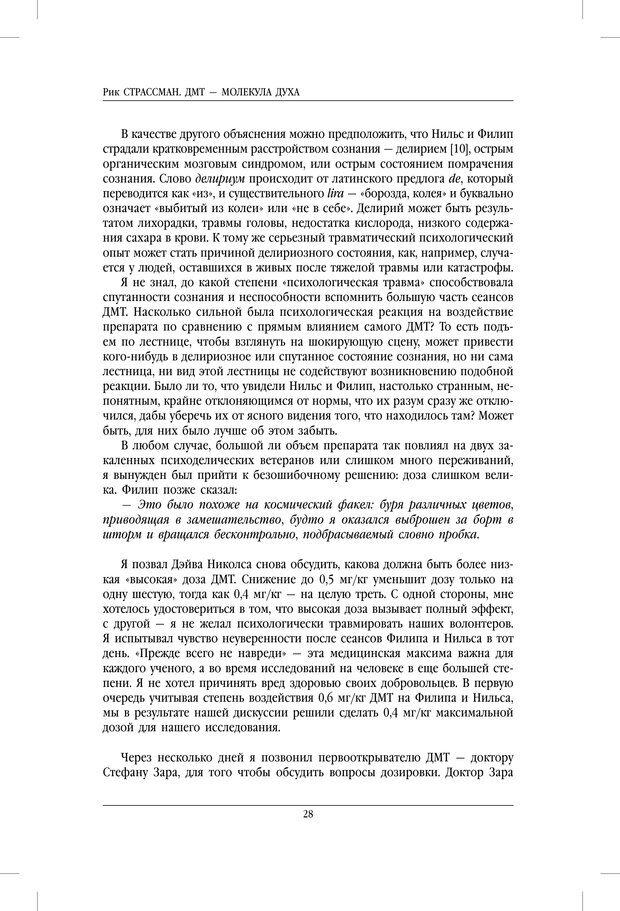 PDF. ДМТ - молекула духа. Революционное медицинское исследование околосмертного и мистического опыта. Страссман Р. Страница 23. Читать онлайн
