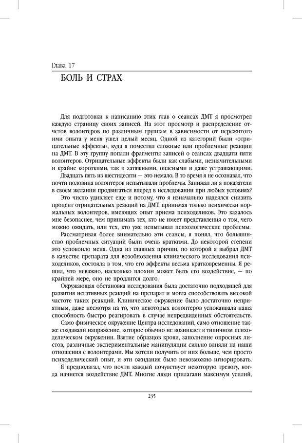 PDF. ДМТ - молекула духа. Революционное медицинское исследование околосмертного и мистического опыта. Страссман Р. Страница 230. Читать онлайн