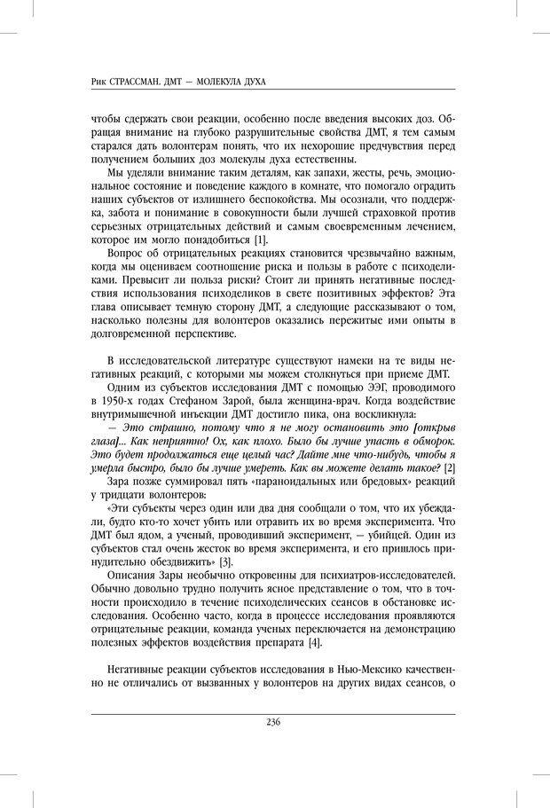 PDF. ДМТ - молекула духа. Революционное медицинское исследование околосмертного и мистического опыта. Страссман Р. Страница 231. Читать онлайн