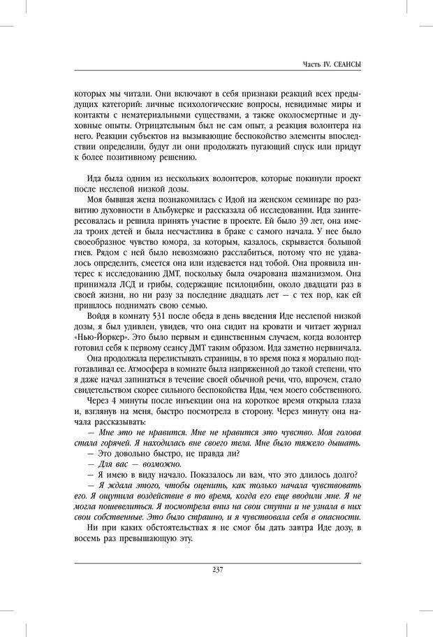 PDF. ДМТ - молекула духа. Революционное медицинское исследование околосмертного и мистического опыта. Страссман Р. Страница 232. Читать онлайн