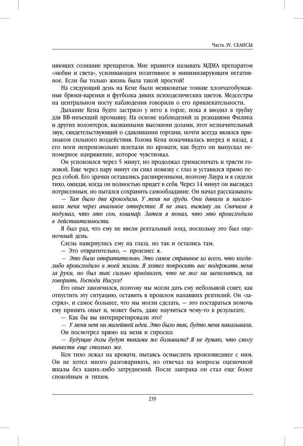PDF. ДМТ - молекула духа. Революционное медицинское исследование околосмертного и мистического опыта. Страссман Р. Страница 234. Читать онлайн