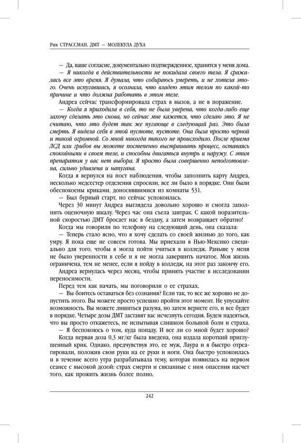 PDF. ДМТ - молекула духа. Революционное медицинское исследование околосмертного и мистического опыта. Страссман Р. Страница 237. Читать онлайн