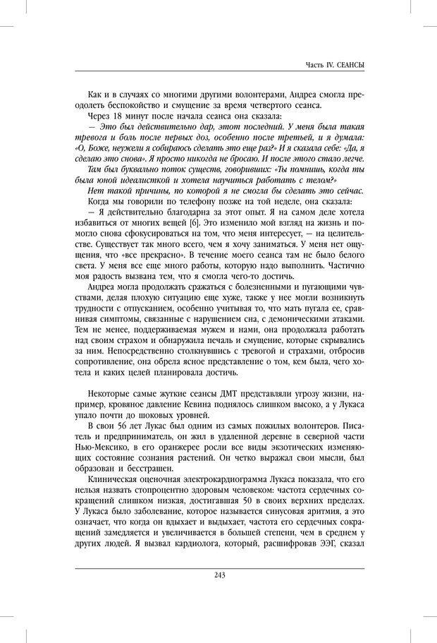 PDF. ДМТ - молекула духа. Революционное медицинское исследование околосмертного и мистического опыта. Страссман Р. Страница 238. Читать онлайн