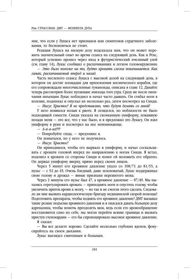 PDF. ДМТ - молекула духа. Революционное медицинское исследование околосмертного и мистического опыта. Страссман Р. Страница 239. Читать онлайн