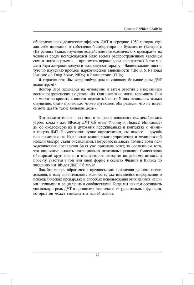 PDF. ДМТ - молекула духа. Революционное медицинское исследование околосмертного и мистического опыта. Страссман Р. Страница 24. Читать онлайн