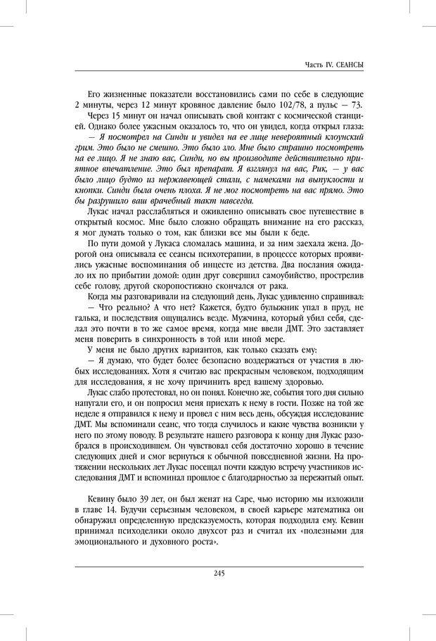 PDF. ДМТ - молекула духа. Революционное медицинское исследование околосмертного и мистического опыта. Страссман Р. Страница 240. Читать онлайн