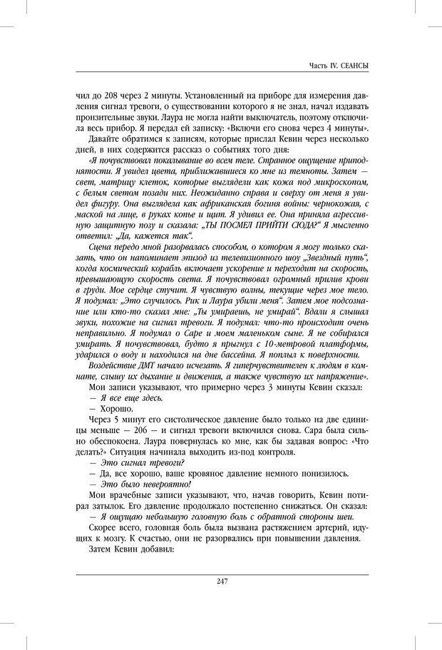 PDF. ДМТ - молекула духа. Революционное медицинское исследование околосмертного и мистического опыта. Страссман Р. Страница 242. Читать онлайн