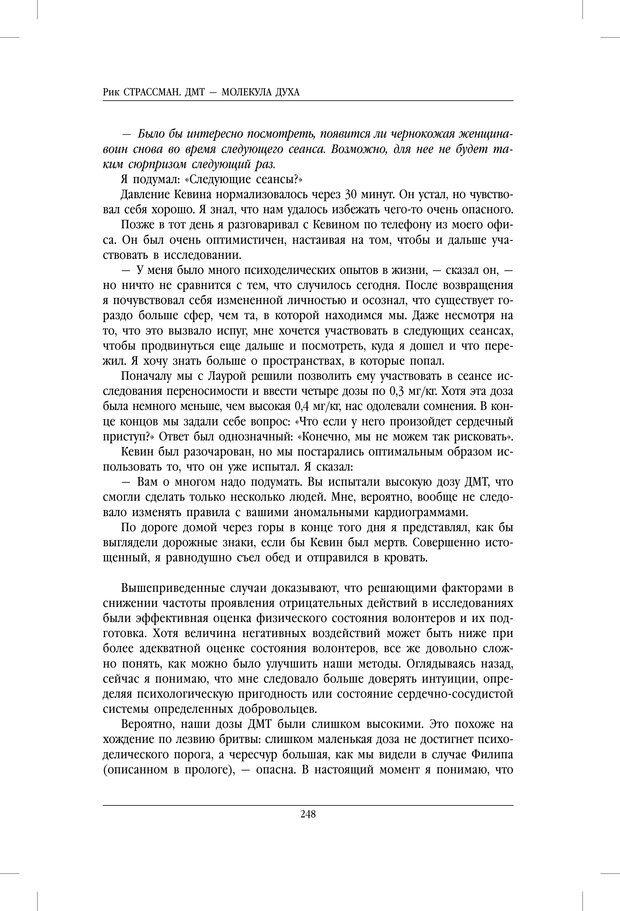 PDF. ДМТ - молекула духа. Революционное медицинское исследование околосмертного и мистического опыта. Страссман Р. Страница 243. Читать онлайн