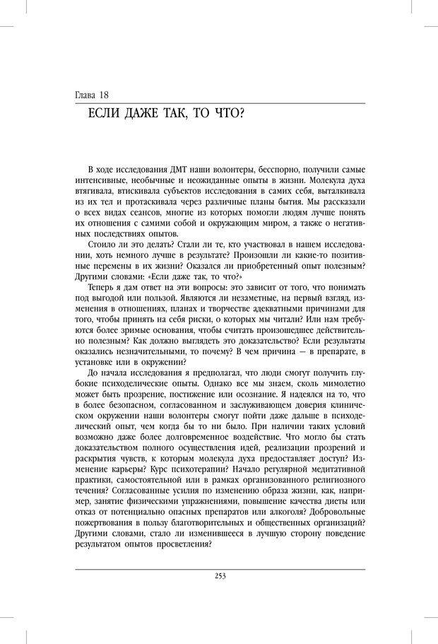 PDF. ДМТ - молекула духа. Революционное медицинское исследование околосмертного и мистического опыта. Страссман Р. Страница 248. Читать онлайн