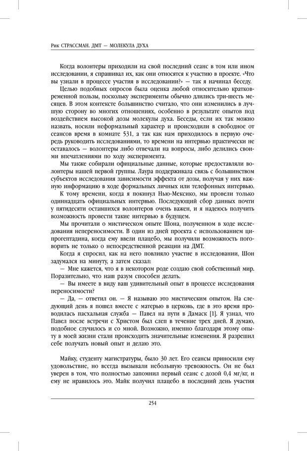 PDF. ДМТ - молекула духа. Революционное медицинское исследование околосмертного и мистического опыта. Страссман Р. Страница 249. Читать онлайн