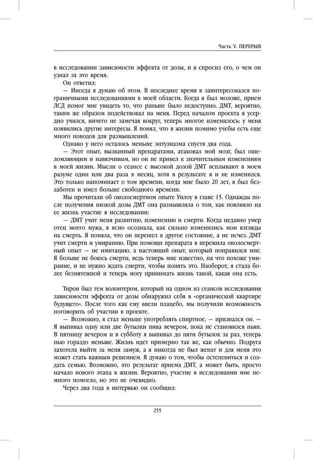 PDF. ДМТ - молекула духа. Революционное медицинское исследование околосмертного и мистического опыта. Страссман Р. Страница 250. Читать онлайн