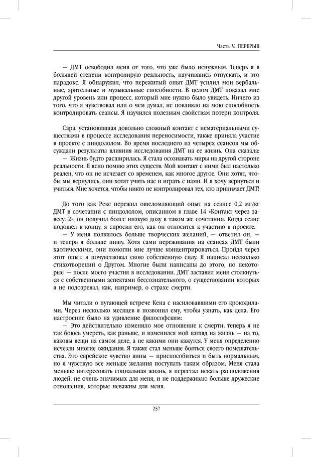 PDF. ДМТ - молекула духа. Революционное медицинское исследование околосмертного и мистического опыта. Страссман Р. Страница 252. Читать онлайн