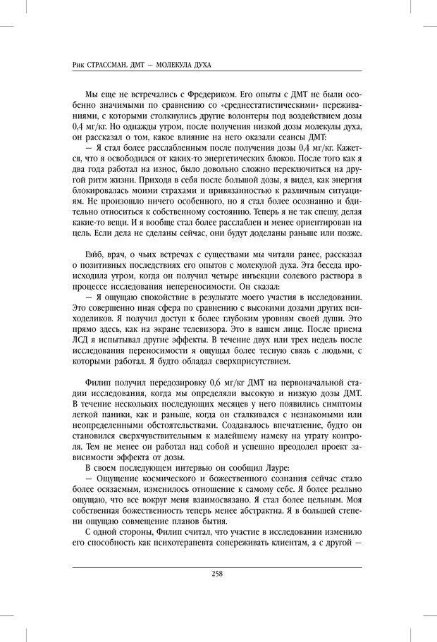PDF. ДМТ - молекула духа. Революционное медицинское исследование околосмертного и мистического опыта. Страссман Р. Страница 253. Читать онлайн