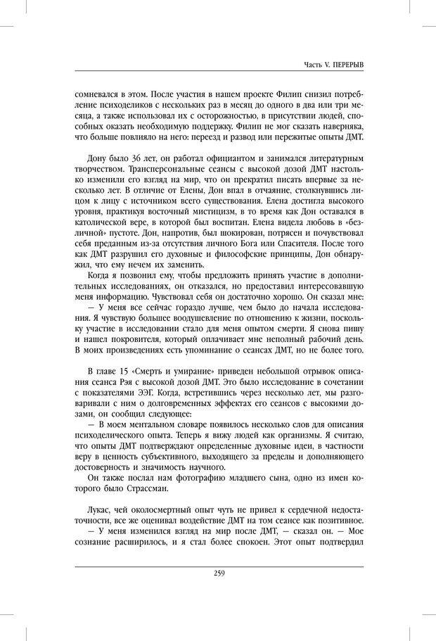 PDF. ДМТ - молекула духа. Революционное медицинское исследование околосмертного и мистического опыта. Страссман Р. Страница 254. Читать онлайн