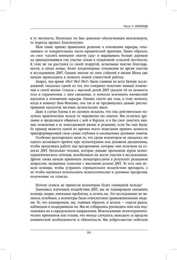 PDF. ДМТ - молекула духа. Революционное медицинское исследование околосмертного и мистического опыта. Страссман Р. Страница 256. Читать онлайн