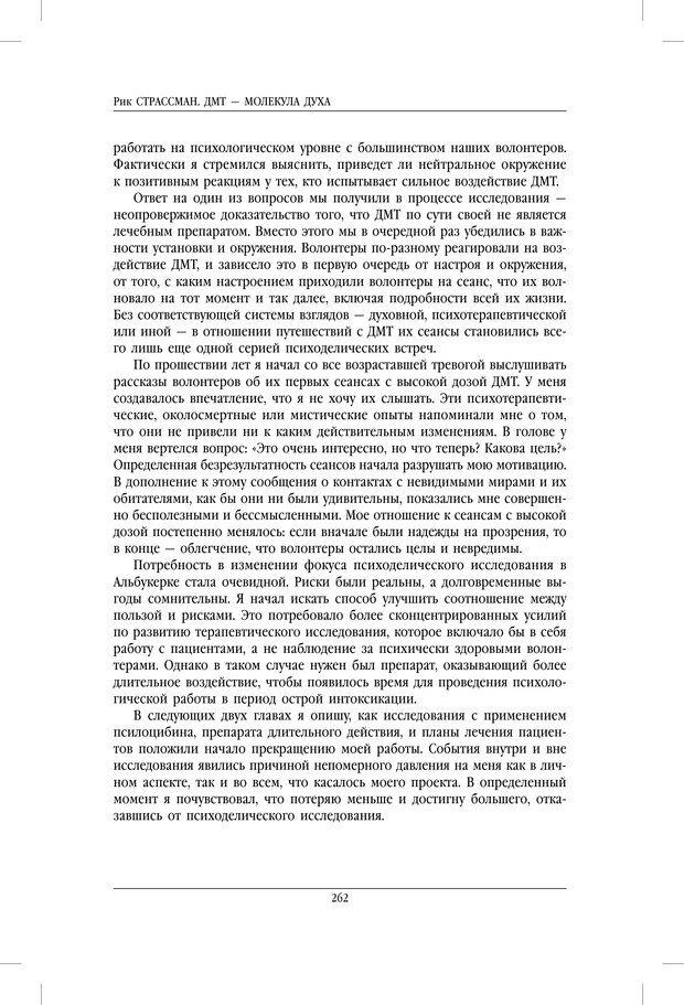 PDF. ДМТ - молекула духа. Революционное медицинское исследование околосмертного и мистического опыта. Страссман Р. Страница 257. Читать онлайн