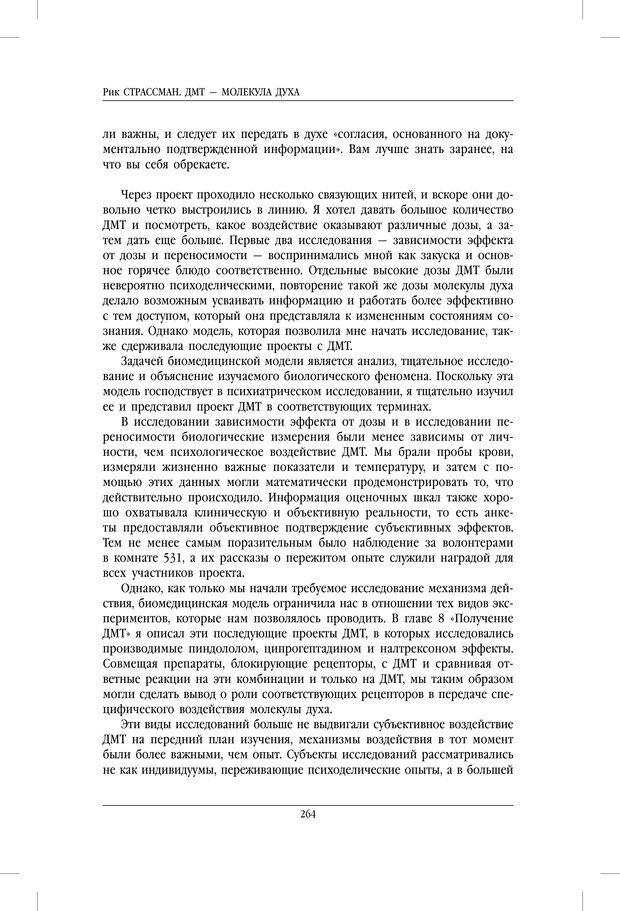PDF. ДМТ - молекула духа. Революционное медицинское исследование околосмертного и мистического опыта. Страссман Р. Страница 259. Читать онлайн