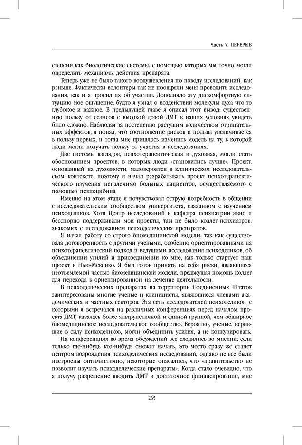 PDF. ДМТ - молекула духа. Революционное медицинское исследование околосмертного и мистического опыта. Страссман Р. Страница 260. Читать онлайн