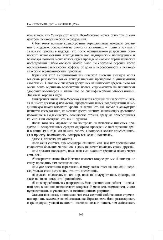 PDF. ДМТ - молекула духа. Революционное медицинское исследование околосмертного и мистического опыта. Страссман Р. Страница 261. Читать онлайн