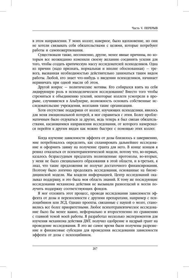 PDF. ДМТ - молекула духа. Революционное медицинское исследование околосмертного и мистического опыта. Страссман Р. Страница 262. Читать онлайн